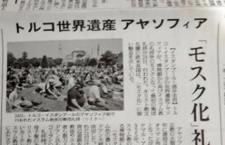Ayasofya'da ilk Cuma namazı Japonya basınında...